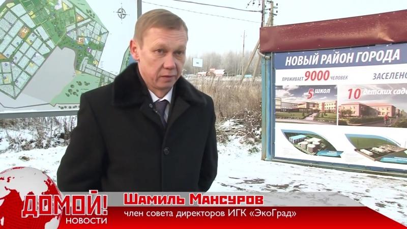 ЖК Окский берег. Визит зам. министра строительства