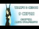 Wakfu 3 Season Episode 09 / Вакфу 3 сезон 9 серия ОЗВУЧКА Ariya Wolfgreyn