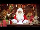 Самое лучшее видео поздравление от Деда Мороза 2017 год! Подари чудо ребенку [720p]