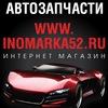 Запчасти Для-Иномарок-Балахна-Заволжье-Городец