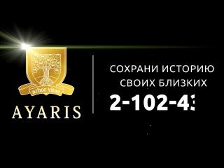 Файзрахманова Наталья. Аярис
