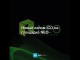 Новый взлом ICO на площадке NEO