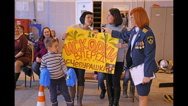 конкурс в СПСЧ № 4 Папа мама я пожарная семья видео с МТК от 10 10 17