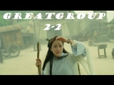 [GreatGroup]Путешествие_The journey 2_2 серия