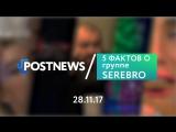 28.11 | 5 фактов о группе SEREBRO