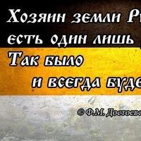 Саша Русский