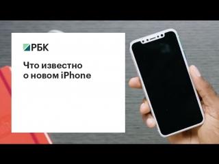 Что известно о новом iPhone