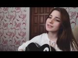 Максим Фадеев feat. Наргиз - С любимыми не расставайтесь (Елизавета Ничукина cover)