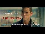 TIMUR BILAL - Я НЕ БОЮСЬ | EMINEM - NOT AFRAID