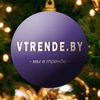 Vtrende.by