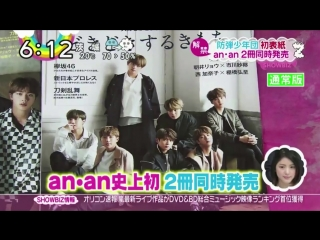 Bts on nippon tv's zip!: behind the scenes & message after featuring on anan magazine