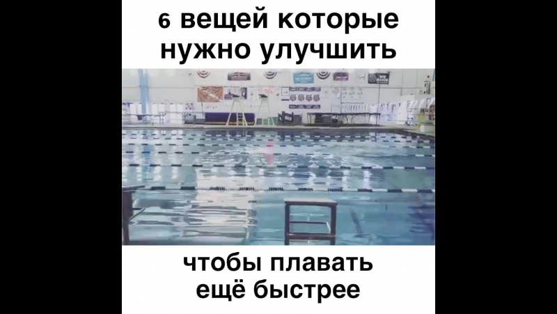 6 вещей, которые нужно улучшить, чтобы плавать ещё быстрее!