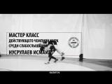 МАСТЕР КЛАСС ЧЕМПИОНА МИРА ПО ГРЕКО-РИМСКОЙ БОРЬБЕ // УФАСПОРТ ПРЕДСТАВЛЯЕТ