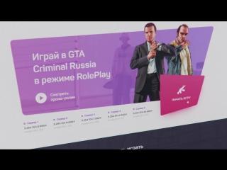 Как начать играть на GTA Role Play