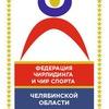 Чир спорт и Чирлидинг в Челябинске
