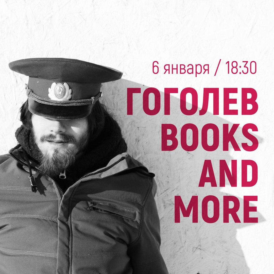 Афиша Ижевск Гоголев / Books and More