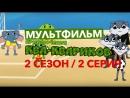 """Мультфильм """"Приключения Ква-Квариков"""". 2 серия 2 сезона - """"Турнир по Квакваболу!"""""""