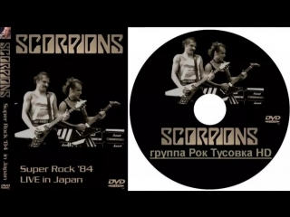Scorpions - Super Rock 84 in Japan - 1984 - Концерт в Японии - HD 720p - группа