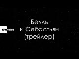 Белль и Себастьян, приключение продолжается (2015) трейлер | 1001Frame (фильм, кино, сериал)