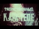 Таинственный Кара-Тепе / 1985 / Киностудия научно-популярных и документальных фильмов Узбекистана