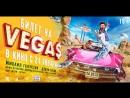 Билет на Вегас Трейлер 2012
