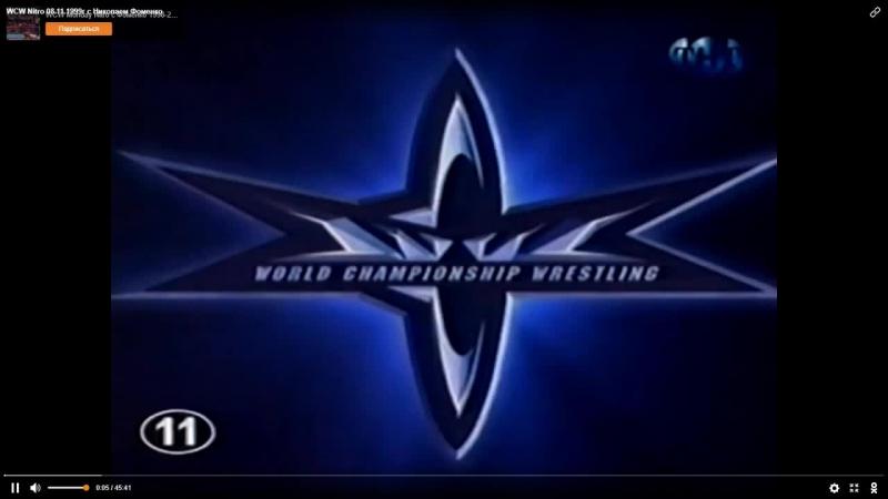 WCW Nitro 08.11.1999г с Николаем Фоменко