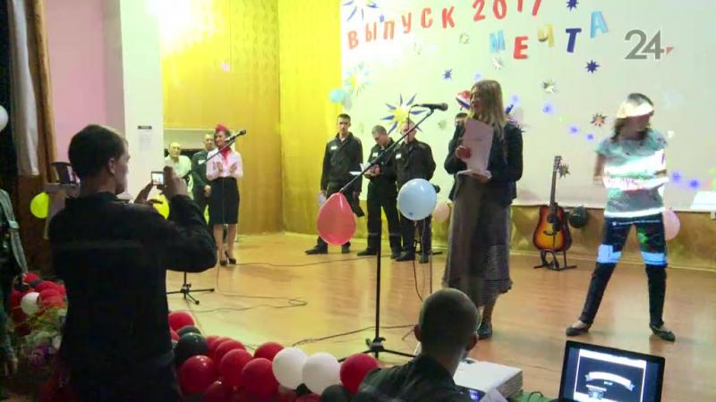 Эфир-24 _ В казанских исправительных колониях осужденным выдали аттестаты об общем среднем образовании