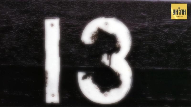 П'ятниця 13 е а ви вірите у забобони