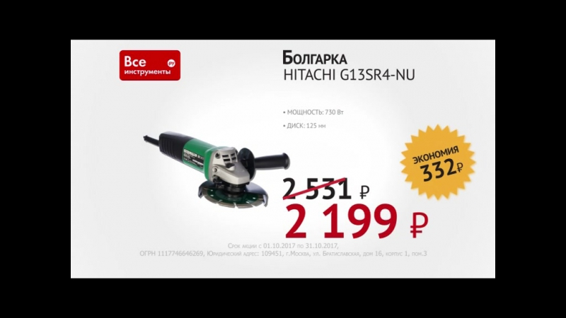 Bolgarka_Hitachi_G13SR4-NU_Tambov_ul_Bazarnaya_126_AVI_Microsoft_DV_PAL_1