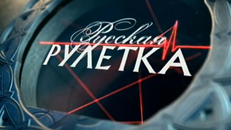 Русская рулетка (Первый канал, 28.06.2003 г.)