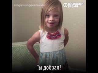 Украинскую девочку с синдромом Дауна удочерила семья из США
