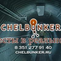 chelbunker