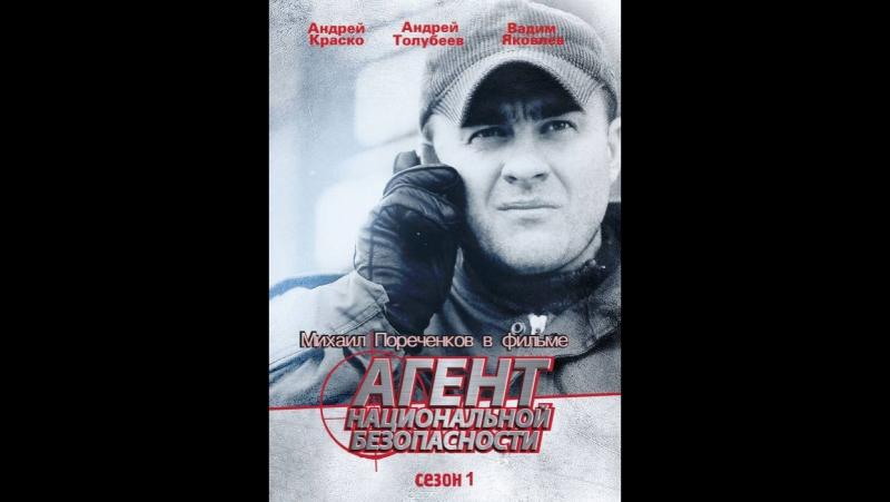 Агент национальной безопасности - 1 сезон 1 серия