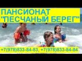 Снять жилье Любимовка Севастополь пансионат с питанием Крым +7(978)833-84-83