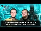 Лучшие игры 2017-го (19.12.17). Артём Комолятов и Антон Белый играют в Wolfenstein 2: The New Colossus