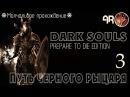 Dark Souls PtDE ☼ Путь Черного Рыцаря ► 3 Горгульи и Первый Колокол