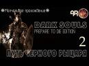 Dark Souls PtDE ☼ Путь Черного Рыцаря ► 2 Город нежити и Красная Виверна