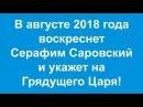 Русский Царь Явится в 2018! Благодарствуем, Серафим Саровский!