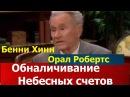 Обналичивание небесных счетов Орал Робертс Бенни Хинн