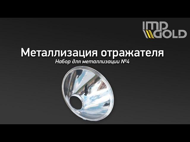 Набор для металлизации № 4. Металлизация, хромирование своими руками - Отражатель
