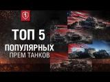 WoT BLitz - ТОП 5 популярных премиум танков