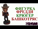 Фигурка Фредди Крюгер-Башкотряс/Freddy Krueger Head Knocker figure