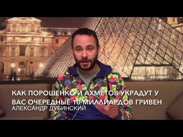 Как Порошенко и Ахметов собираются у вас очередные 10 миллиардов украсть