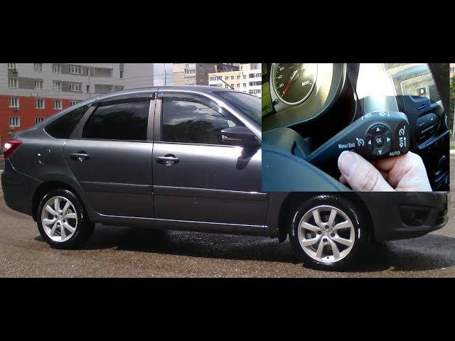 Lada Granta Liftback (Круиз контроль) - честный отзыв