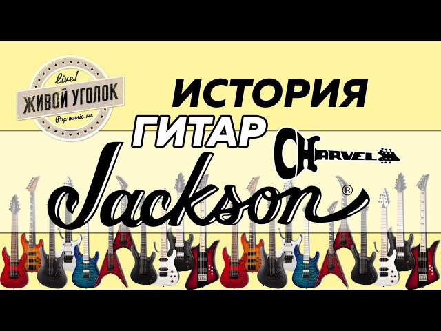 История гитар JacksonCharvel рассказывает Сергей Тынку ( с участием Антона Цыганкова )
