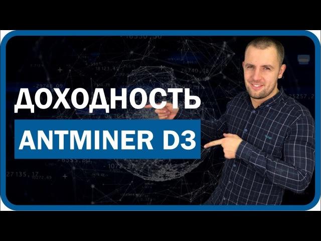 Antminer D3. Доходность и окупаемость Асика Д3