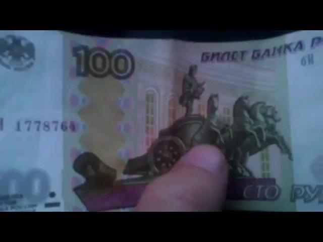 Тайные знаки 100 рублевой купюры