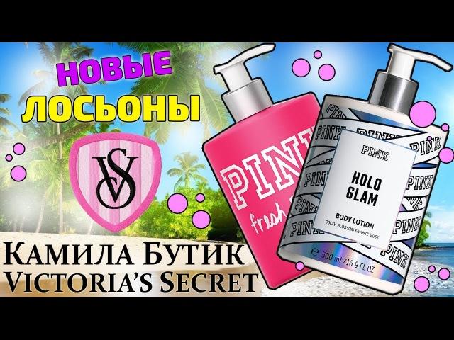 PINK Victoria's Secret USA лосьон спрей 2018 Камила Бутик