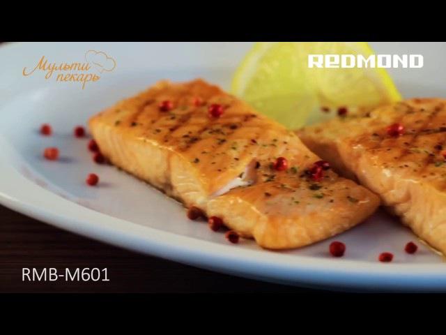 Как приготовить семгу на гриле в мультипекаре REDMOND RMB M601