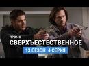 Сверхъестественное 13 сезон 4 серия Русское промо
